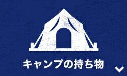 キャンプ・アウトドア