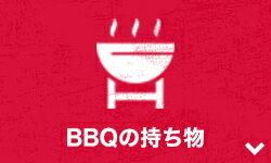 BBQ(バーベキュー)