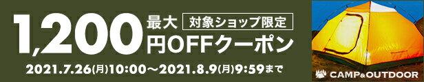 対象ショップ限定・最大1,200円OFFクーポン