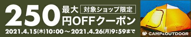 対象ショップ限定・最大250円OFFクーポン