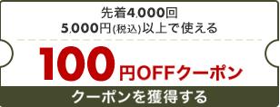 先着4,000回 5,000円(税込)以上で使える100円OFFクーポン