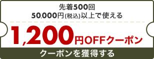 先着500回 50,000円(税込)以上で使える 1,200円OFFクーポン