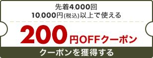 先着4,000回 10,000円(税込)以上で使える200円OFFクーポン