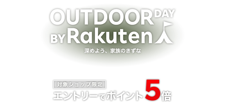 Rakuten outdoor day