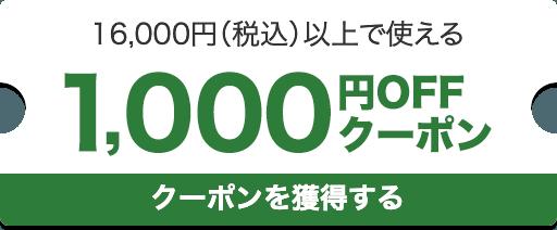 16,000円(税込)以上で使える1,000円OFFクーポン