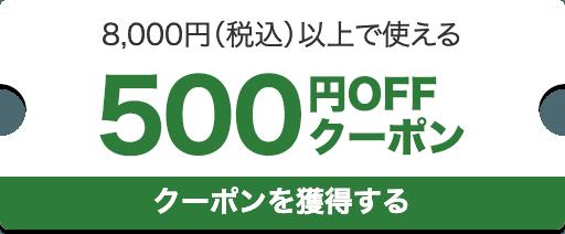 8,000円(税込)以上で使える500円OFFクーポン