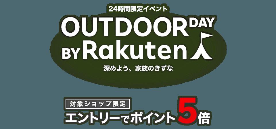OUTDOOR DAY BY Rakuten