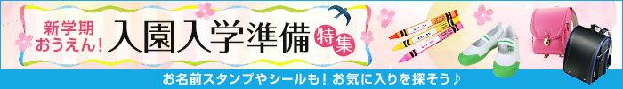 入園・入学グッズ