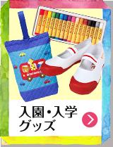入園・入学 グッズ