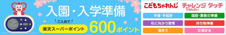 こどもちゃれんじ入園・入学準備で楽天ポイントプレゼント!