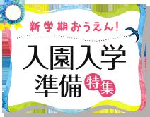 新学期おうえん! 入園入学準備特集