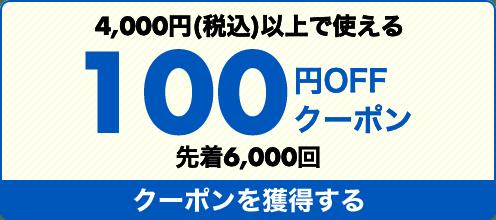 4,000円(税込)以上で使える100円OFFクーポン