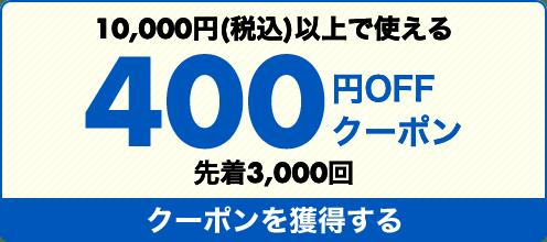 10,000円(税込)以上で使える400円OFFクーポン