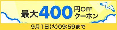 最大400円OFFクーポン配布中!