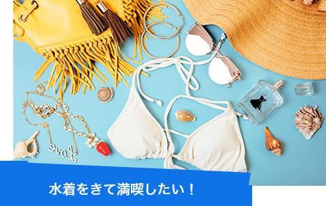水着をきて夏を満喫したい!