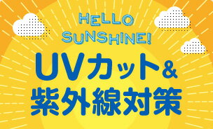 UVカット&紫外線対策特集