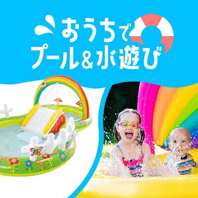 おうちプール&水遊び特集