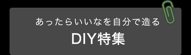 初心者おすすめDIY