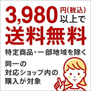 3,980円で送料無料