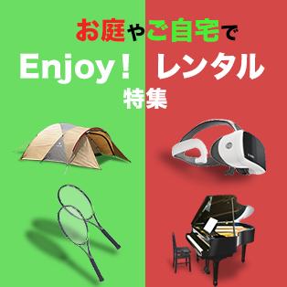 Enjoy!レンタル