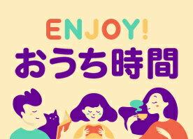 Enjoy!おうち時間