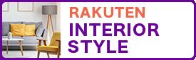 RAKUTEN INTERIOR STYLE