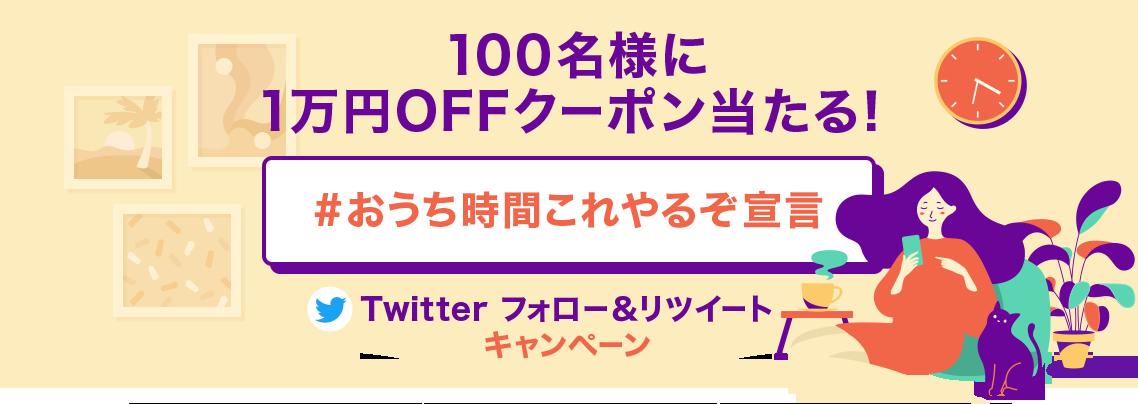 100名様に1万円ポイント当たる! #おうち時間これやるぞ宣言!