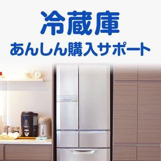 冷蔵庫サポート