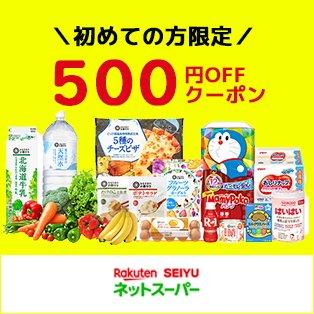 ネットスーパー500円offクーポン