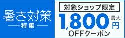 対象ショップ限定 最大1,800円OFFクーポン