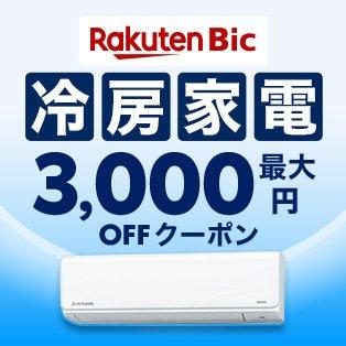 冷房家電 最大3,000円OFFクーポン