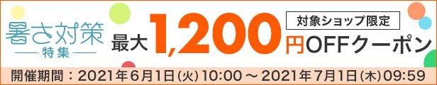 対象ショップ限定 最大1,200円OFFクーポン