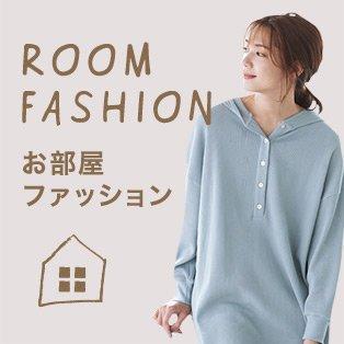 お部屋ファッション