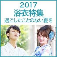 2017浴衣特集