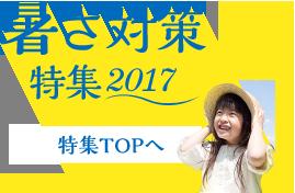暑さ対策特集2017 TOPへ