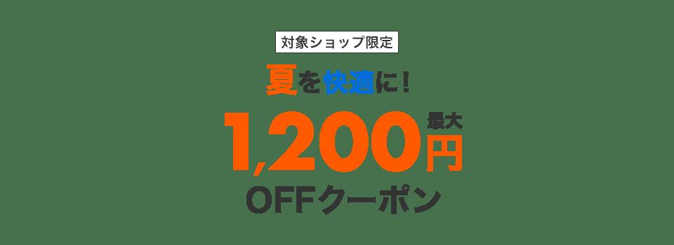 対象ショップ限定!最大1,200円OFFクーポン