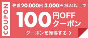 先着20,000回 3,000円(税込)以上で100円OFFクーポン