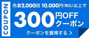 先着2,000回 10,000円(税込)以上で300円OFFクーポン