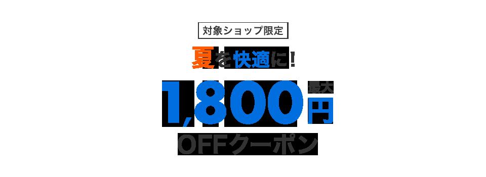 対象ショップ限定!最大1,800円OFFクーポン