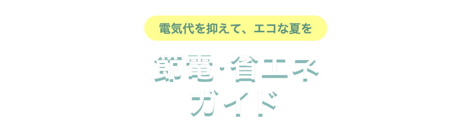 節電・省エネガイド