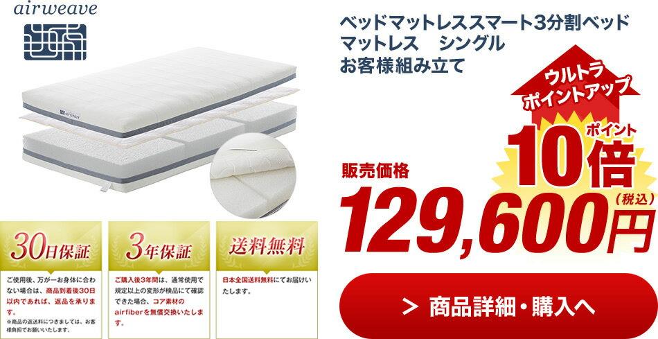 ベッドマットレススマート3分割ベッドマットレス シングル