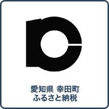 愛知県 幸田町 ふるさと納税