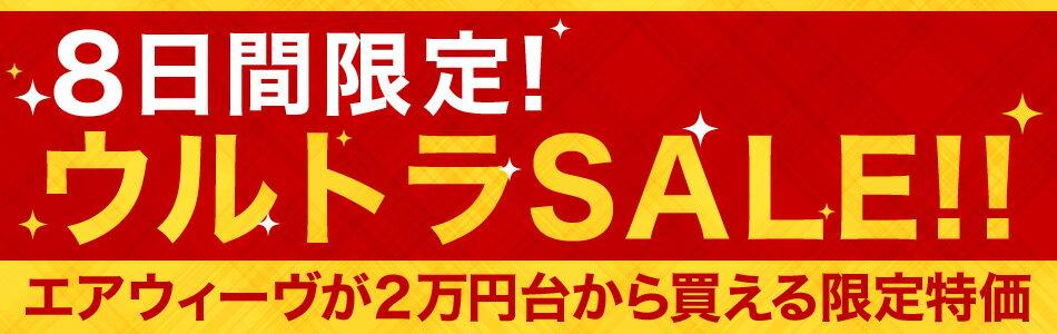 8日間限定!ウルトラSALE!!エアウィーヴが2万円台から買える限定特価
