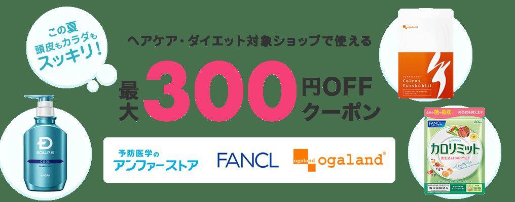 ヘアケア・ダイエット最大300円クーポン