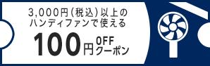当社指定ハンディファン3,000円以上(税込)で100円OFF クーポン