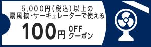 当社指定扇風機 5,000円以上(税込)で300円OFF クーポン