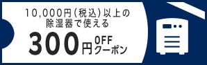 当社指定除湿機 10,000円以上(税込)で300円OFF クーポン
