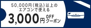 当社指定エアコン 50,000円以上(税込)で3,000円OFF クーポン