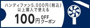 当社指定ハンディファン5,000円(税込)以上購入で使える100円OFFクーポン