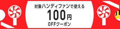 指定ハンディファン 100円OFFクーポン